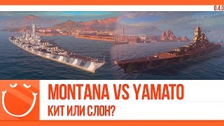 World of warships - Montana vs Yamato Кит или слон?