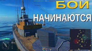 World of Warships - БОЙ НАЧИНАЕТСЯ
