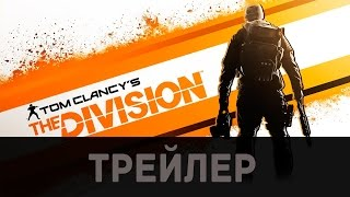 Tom Clancy's The Division трейлер на русском / дата выхода 2015