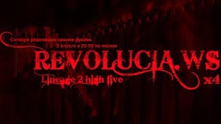 Lineage 2 High Five x4 | Revolucia.ws promo | Открытие 5 апреля в 20:00 по москве