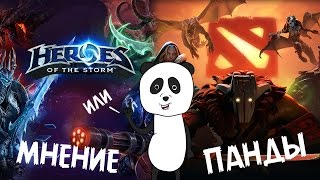 Heroes of the Storm VS Dota 2