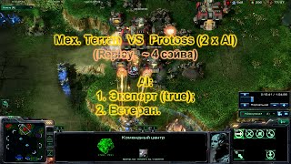 Terran VS [2 x AI: Protoss Insane 100% + Ветеран] (Starcraft 2 replay)
