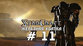 Starcraft 1 Brood War - Железная хватка - Часть 11 - Прохождение кампании Терраны