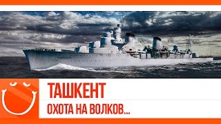 World of warships - Ташкент. Охота на волков.