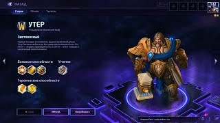 Heroes of the Storm ( Обучение 3)