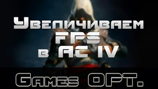Как убрать лаги в Assassin's Creed 4: Black Flag (VideoGuide)