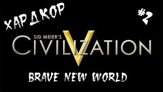Sid Meier's Civilization V - Brave New World - Прохождение от Финиста