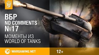 Смешные моменты World of Tanks ВБР: No Comments #17.