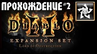 Diablo 2 Necro Summoner fast Uber run total 5:24 min