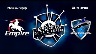 Empire vs Vega | Esportal Dota 2 League, 2-я игра, 03.07.2015