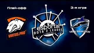 Virtus.Pro vs Vega | Esportal Dota 2 League, 3-я игра, 04.07.2015