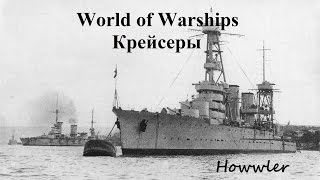 World of Warships - Крейсеры
