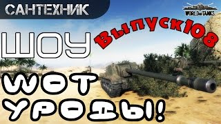 WoT уроды Выпуск #108 ~World of Tanks (wot)