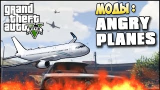 GTA 5 Mods - БОМБИТ! - Angry Planes(УГАР!)