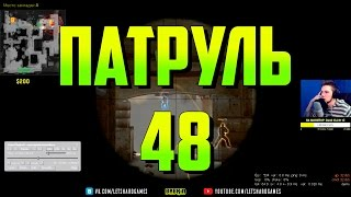Патруль/Overwatch #48 [Counter-Strike: Global Offensive]