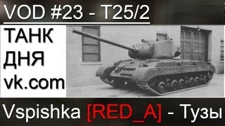 VOD T25/2 - World of Tanks / Vspishka [RED_A] / Танк дня.