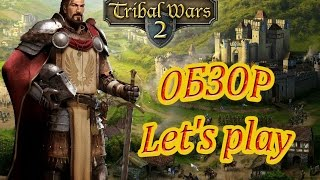 Tribal wars 2 - Обзор - Let's play / Мир Huniade / 30 день в игре