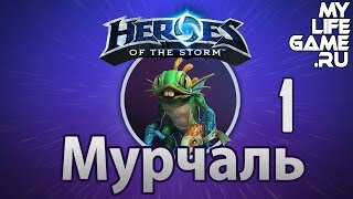 Heroes of the Storm - Мурчаль 1