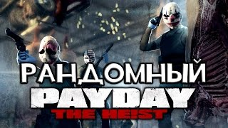 РАНДОМНЫЙ PAYDAY: THE HEIST - SLAUGHTER HOUSE!