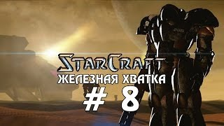 Starcraft 1 Brood War - Железная хватка - Часть 8 - Прохождение кампании Терраны