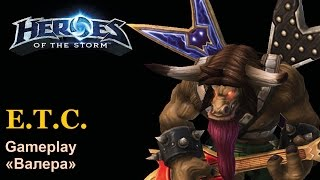 "Heroes of the Storm - gameplay - ""Валера"" E.T.C"