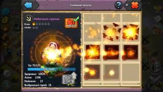 Clash Of Lords 2 Rus Android Чит,Баг,Взлом