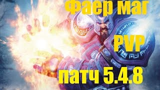 World of Warcraft MoP: PVP Гайд по ФАЕР МАГУ 5.4.8