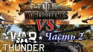 World Of Tanks VS War Thunder (Часть 2)
