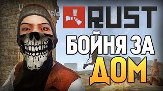 Rust New - RUSTROCK. Бойня за Жилье #70