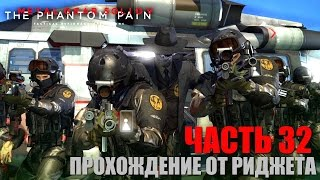 "Metal Gear Solid V: The Phantom Pain Прохождение Часть 32 ""Череп"""