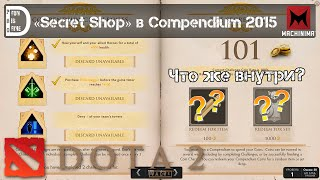DOTA 2 | «The Secret Shop» с «The International Compendium 2015» (Первая покупка)