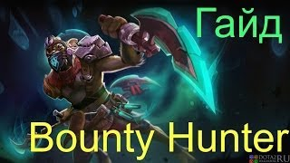 Гайд на Bounty Hunter Dota 2