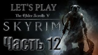Let's Play Skyrim. Часть 12 - Воры и Эсберн