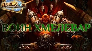 GoHa.Ru: Hearthstone: Heroes of Warcraft - Воин Хмелевар