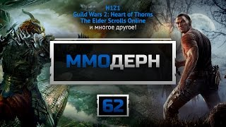 ММОдерн №62 [Новости ММО-игр] - H1Z1, Elder Scrolls Online, TERA, Heart of Thorns...