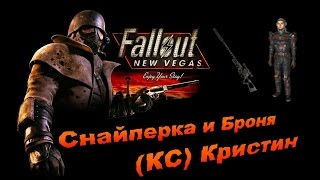 Fallout NV:Old World Blues - Снайперка и Броня (КС) Кристин