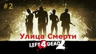 Left 4 Dead 2 Streets Of Death | Улица Смерти #2