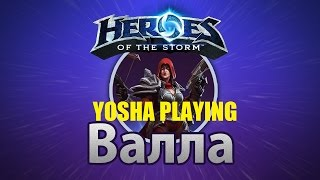 Heroes of the Storm.Valla. Валла.