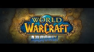 Аддоны для WOW by Warpion 5.4