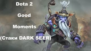Dota 2 Good Moments (Стаки Dark Seer)