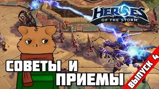 Heroes of the Storm: Советы и приемы №4. [#HotS_by_FearzAN]