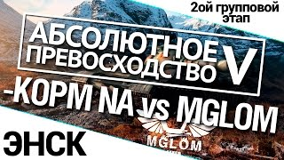 "Турнир ""А.П. V"" 14/140 - KOPM NA vs. mglom World of Tanks (WoT)"