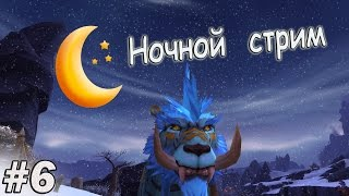 World of Warcraft. Первое подземелье в Warlords of Draenor #6.