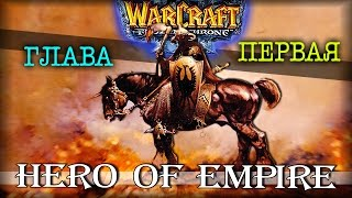 Warcraft 3 Frozen Throne - Карта Hero of Empire v1.18c! [ПОЛНОЕ ПРОХОЖДЕНИЕ #1]