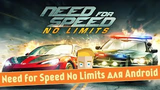 Need for Speed No Limits для Android - подробнейший обзор от Game Plan