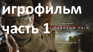 Metal Gear Solid 5: The Phantom Pain игрофильм часть 1