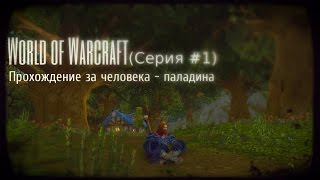 World of Warcraft (Серия #1) Прохождение за человека - паладина ( Долина Североземья Lvl 1-5)