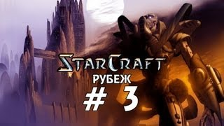 Starcraft 1 Brood War - Рубеж - Часть 3 - Прохождение кампании Протоссы