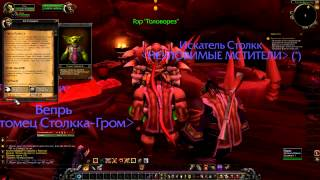 World of warcraft - Ловац ( 6 )
