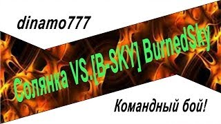 World of Tanks: солянка VS.[B-SKY] BurnedSky